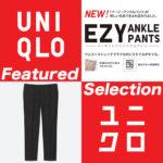 ユニクロ|2019年春夏の新作「EZYアンクルパンツ」をレビュー!メンズ コーデ ファストファッション 19SS