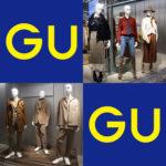 GU|2019FW秋冬の展示会より「ときめく?ときめかない?」をチェック!レディース メンズ コーデ ブログ レビュー