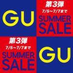 GU|2019年の SUMMER SALE「第3弾」は サクッとココに注目したい!レディース メンズ サマーセール