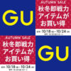 GU|2019年 AUTUMN SALE『前半』はサクッとココに注目っ!! 19AW秋冬セール 期間限定価格  メンズ