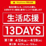 GU|2020年 生活支援セール『13DAYS/第1弾』はサクッとココに注目っ!! 期間限定価格 セール 20SS春夏