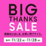 GU|2019年 BIG THANKS SALE『後半』はサクッとココに注目っ!! 大感謝セール 期間限定価格 19AW秋冬