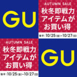 GU|2019年 AUTUMN SALE『後半』はサクッとココに注目っ!! 19AW秋冬セール 期間限定価格  メンズ