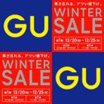 GU|2019年 WINTER SALE『第1弾』はサクッとココに注目っ!! 期間限定価格 19AW秋冬
