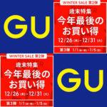 GU|2019年 WINTER SALE『第2弾』はサクッとココに注目っ!! 期間限定価格 19AW秋冬