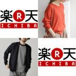 """2019年12月 Rakuten Fashion × Winter SALE で """"賢く"""" オシャレに!クーポン攻略"""