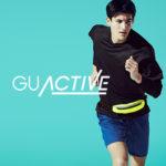 "GU|圧倒的な ""進化"" を遂げたスポーツライン「GU ACTIVE」に絶賛の声!メンズ レディース 2020SS春夏"