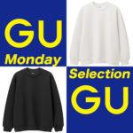 GU|2019年12月23日の新作「ダブルフェイスビッグプルオーバー(長袖)GA+E」をレビュー!GU ACTIVE 20SS春夏