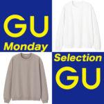 GU|2020年2月17日の新作「ライトウェイトスウェットシャツ(長袖)」をレビュー!コーデ メンズ ビッグシルエット おすすめ 20SS春夏