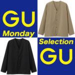 GU|2020年3月16日の新作「ストレッチカーディガン(長袖)GA+E」をレビュー!GU ACTIVE 20SS春夏