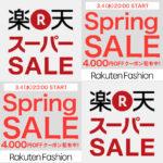 """2020年3月 Rakuten Fashion × Spring SALE で """"賢く"""" オシャレに!クーポン攻略 アパレル"""