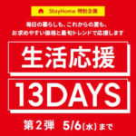 GU|2020年 生活支援セール『13DAYS/第2弾』はサクッとココに注目っ!! 期間限定価格 SALE 20SS春夏