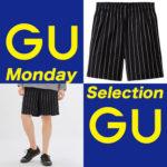 GU|2020年6月8日の新作「シェフショーツ(ストライプ)」をレビュー!コーデ メンズ  おすすめ 20SS春夏