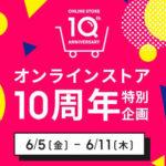 GU 2020年「オンラインストア10周年特別企画」はサクッとココに注目っ!! SALE 期間限定価格 20SS春夏