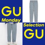 GU|2020年7月20日の新作「シェフパンツ(ヒッコリー)」をレビュー!再販 コーデ メンズ  おすすめ 20AW秋冬 クックマン