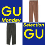 GU|2020年7月27日の新作「シェフパンツ」をレビュー!再販 コーデ メンズ  おすすめ 20AW秋冬 クックマン