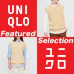 ユニクロ|2020年秋冬の新作「オーバーサイズクルーネックベスト」をレビュー!UNIQLO メンズ コーデ 20AW