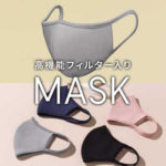"GU|""小顔効果"" が狙え、私服に合うおしゃれマスクが10月30日(金)発売!再販 ブラック グレー 口コミ サイズ感"