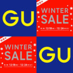 GU|2020年 WINTER SALE『第1弾』はサクッとココに注目っ!! 年末 歳末 セール 期間限定価格 20AW