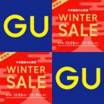GU|2020年 WINTER SALE『第2弾』はサクッとココに注目っ!! 年末 歳末 セール 期間限定価格 20AW
