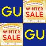 GU|2021年 WINTER SALE『初売り/第3弾』はサクッとココに注目っ!! 期間限定価格 セール 20AW 秋冬