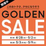 GU|2021年 GOLDEN SALE『第1弾』はサクッとココに注目したい!ゴールデンウィークセール GWセール