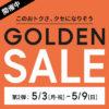 GU|2021年 GOLDEN SALE『第2弾』はサクッとココに注目したい!ゴールデンウィークセール GWセール