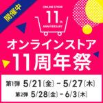 第1弾|GU オンラインストア『11周年祭』はサクッとココに注目!2021年春夏 2021SS セール 期間限定価格