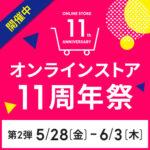 第2弾|GU オンラインストア『11周年祭』はサクッとココに注目!2021年春夏 2021SS セール 期間限定価格