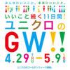 ユニクロ|2021年の『ゴールデンウィークセール』はサクッとココに注目!GOLDEN WEEK SALE GWセール