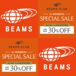 "BEAMS|2021年 特別優待セール ""対象商品30%OFF"" を 6月28日より開催!オンライン 通販 SALE 会員限定"