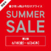 GU|2021年 SUMMER SALE『第2弾』はサクッとココに注目!2021SS春夏 セール 期間限定価格