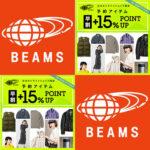 "BEAMS|2021年 オンライン限定 ""早割+15%ポイント還元"" を7月1日より開催!通販 予約商品 セール ビームス"