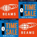 BEAMS 2021年 会員限定『お得なTIME SALE』が 8月23日より開催!オンライン 通販 SALE 21SS春夏